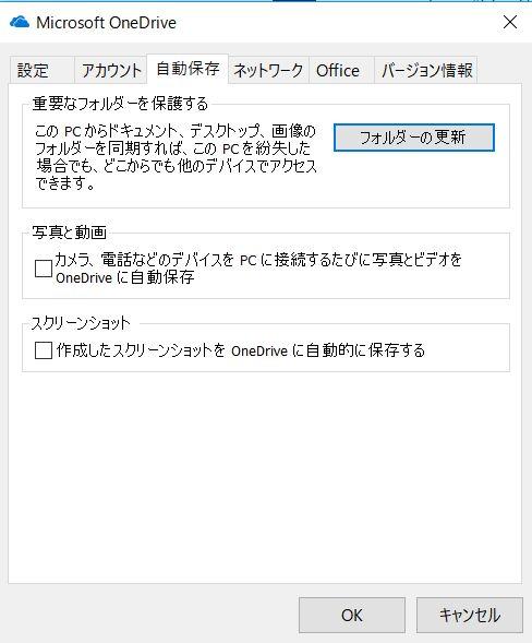 デジカメなどの写真がOneDriveに自動保存されないようにするには