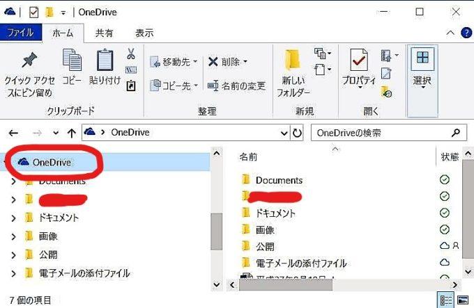 OneDriveの操作画面