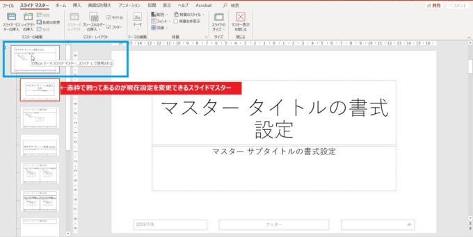 すべてのスライドに書式を反映させたいならOfficeテーマスライドマスターを使う