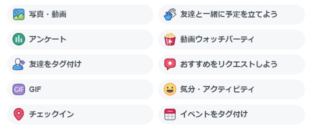 Facebookグループへの投稿画面