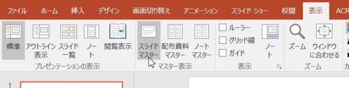表示→スライドマスター