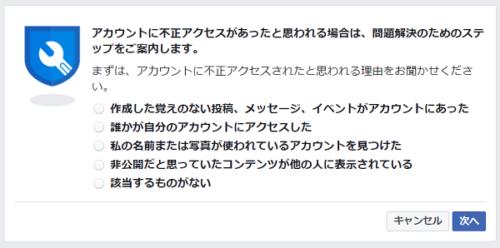 Facebookの不正アクセス解決ステップのスクショ