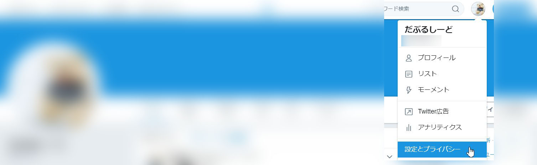 Twitterのウィジェット追加の方法