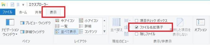 ファイルの拡張子の表示方法