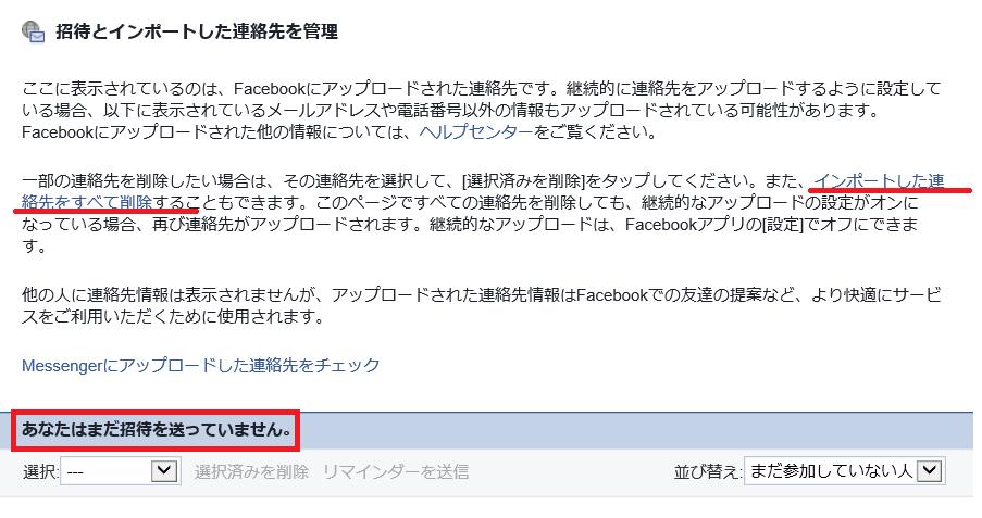 Facebookの招待とインポートした連絡先を管理で招待を送っているかどうかが分かる