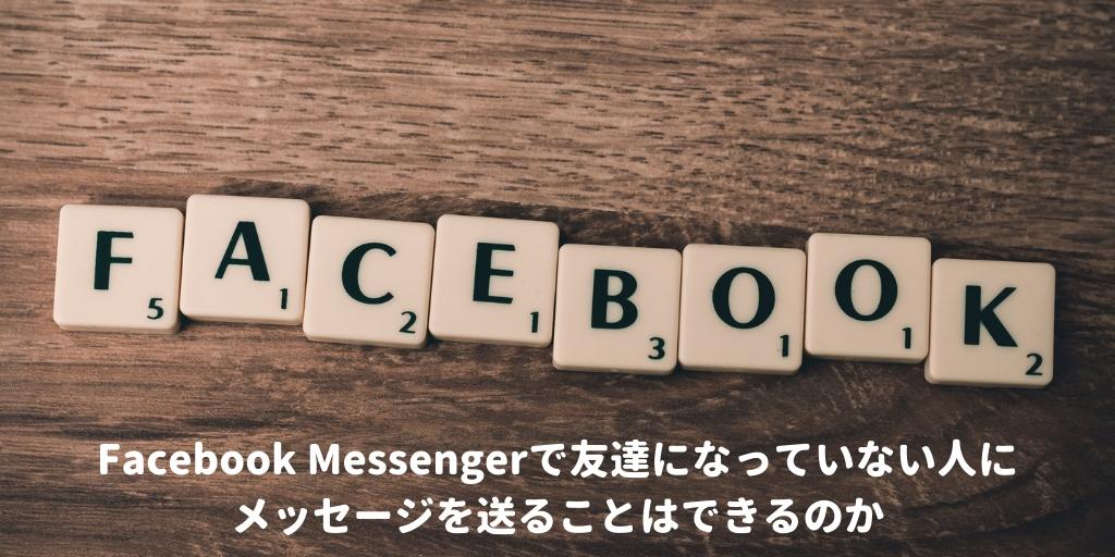 FacebookMessengerで友達以外にメッセージを送ることはできるのか