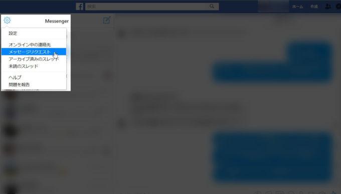 PCからメッセージリクエストを確認する方法