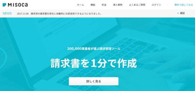 Misocaトップ画面