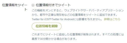 Twitterの位置情報をツイートするかしないかも自身の使い方にあわせて変更できる