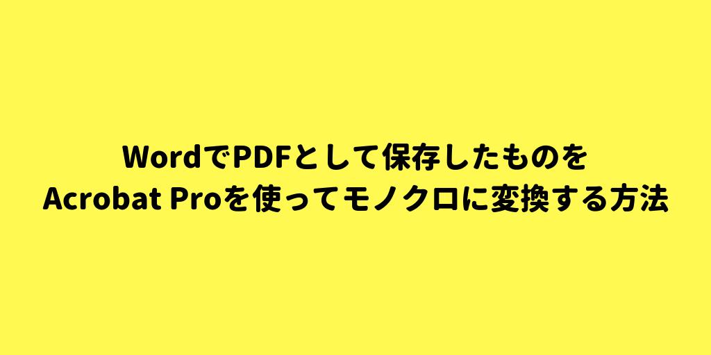 確定申告 pdf 保存 控え