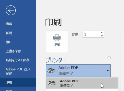 adobe pdf モノクロ 変換