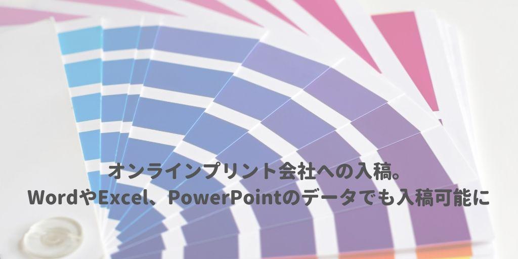 ネットプリントでWordやExcel、PowerPointで作成したデータが入稿できるようになった