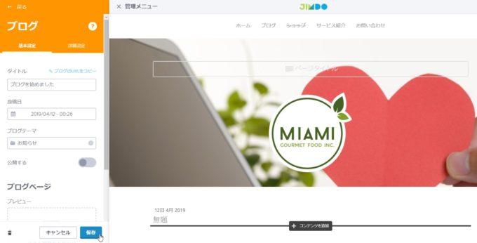 Jimdoでブログ記事のタイトルとブログテーマを設定する