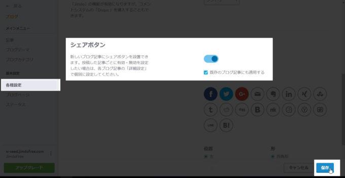 Jimdoのブログ記事にSNSのシェアボタンを表示する