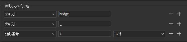 Adobe Bridgeで新しいファイル名の設定画面
