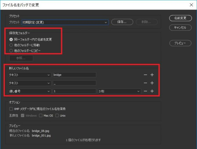 Adobe Bridgeのバッチで変更する画面
