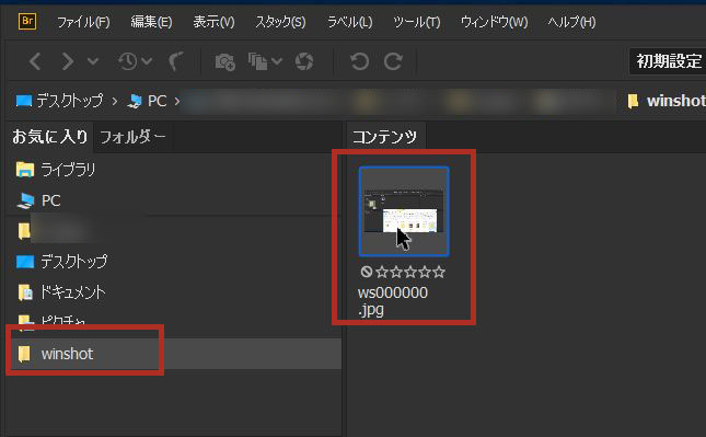 Adobe Bridgeで一括リネームしたい写真を選択