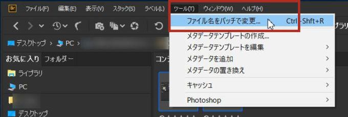ツール→ファイル名をバッジで変更をクリック