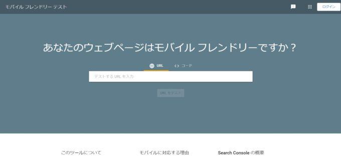 Google Search Consoleのモバイルフレンドリーテスト