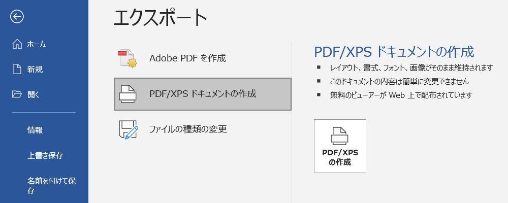 Word2016で「Adobe PDFとして保存」が使えないときはエクスポートを使ってみよう